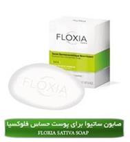 صابون ساتیوا فلوکسیاSATIVA SOAP