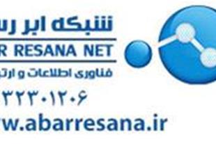 ارائه دهنده راهکارهای امنیتی و نظارتی در مازندران