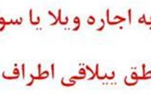 نیاز به اجاره ویلا یا سوئیت در مناطق ییلاقی تهران
