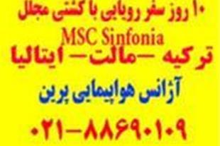 10 روز سفر رویایی با کشتی مجلل  MSC Sinfonia