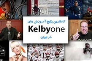 کاملترین پکیج آموزش عکاسی در ایران از Kelby