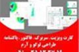 گیلار،مرکز چاپ ست اداری و کارت ویزیت در تبریز
