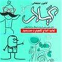 طراحی وب سایت گیلار در تبریز- همدان -تمامی استانها
