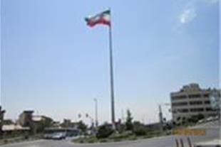 پایه پرچم های مرتفع