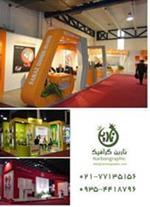 طراحی و اجرای غرفه های نمایشگاهی-غرفه سازی، غرفه