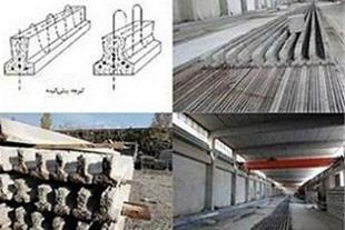تیرچه سقفی ایران