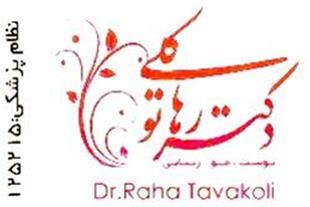 مرکز طبئ خانم دکتر رها توکلى- پوست ومو(بانوان)