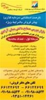 فروش واحد های تجاری وآپارتمان های اداری09361014411
