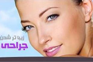 جراحی پلاستیک بینی با حفظ عملکرد طبیعی بینی و تنفس