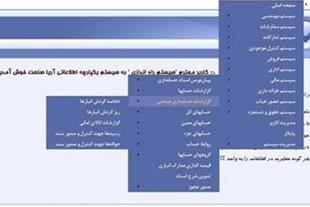 فروش سورس کامل ERP طراحی شده بصورت web based