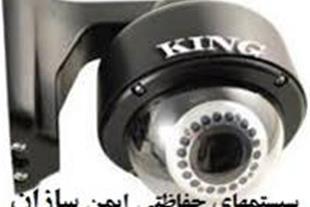 نمایندگی دوربین مداربسته KING در استان خوزستان