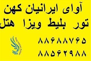 تورهای نوروز94 ، تور کیش ، مشهد ، استانبول ، دبی