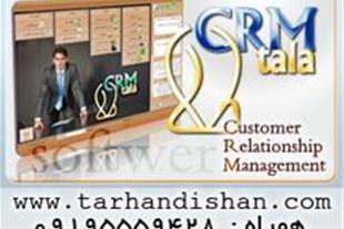 نرم افزار ارتباط با مشتری crm