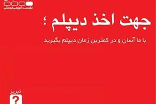مشاوره رایگان دیپلم در تبریز