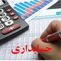 حسابرسی و حسابداری