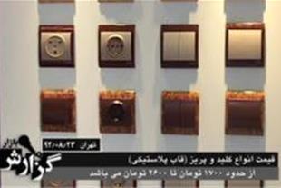نمایندگی ایران الکتریک