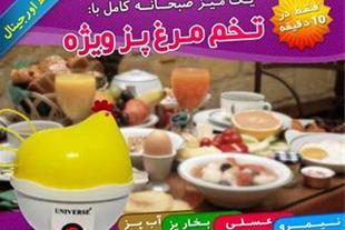 تخم مرغ پز برقی چند کاره اورجینال egg cooker