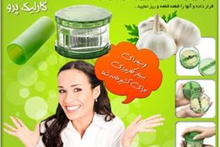 دستگاه سیر خردکن دستی گارلیک پرو اصل Garlic Pro