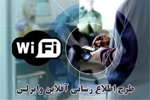 سیستم اطلاع رسانی و تبلیغات آفلاین وایرلس (آرانا)