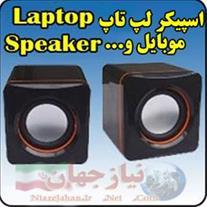 اسپیکر دو تکه لپ تاپ , موبایل و MP3 , MP4