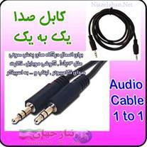 کابل صدا 1 به 1 یک و نیم متری درجه یک