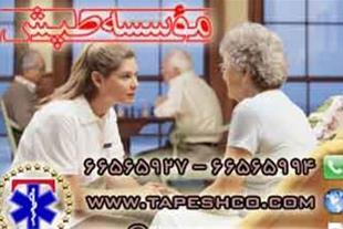 استخدام پرستار سالمند