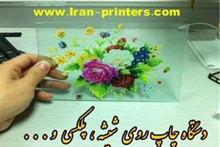 دستگاه چاپ روی شیشه