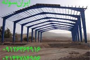 فروش سوله در خارج از ایران