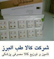 فروش گوشواره طبی کافل