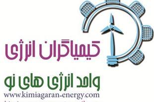 راه اندازی سیستم انرژی های نو و تولیدات پراکنده