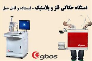 دستگاه حکاکی فلز - فایبر GBOS LASER