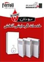 نمایندگی ایران رادیاتور و بوتان (هشتگرد.نظر آباد)