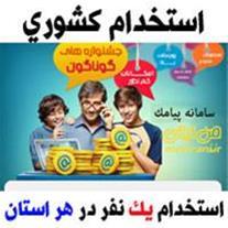 استخدام در سامانه پیامک من ایرانی manirani