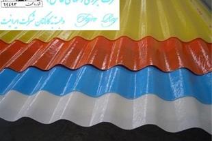 ورق فایبر گلاس فروش ورق ایرانیت
