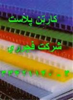 ورق کارتن پلاست فروش ورق ایرانیت