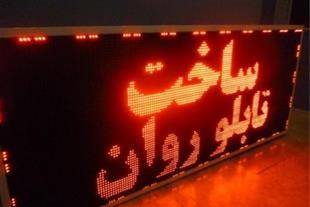 نصب وتولید انواع تابلو های روان LED درقزوین
