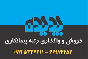 خرید و واگذاری رتبه پیمانکاری آماده تهران