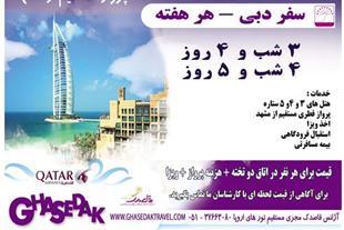 آژانس مسافرتی قاصدک- تور لحظه آخری دبی از مشهد