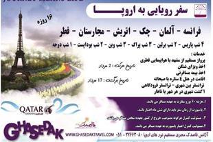 آژانس مسافرتی قاصدک- تور اروپا از مشهد