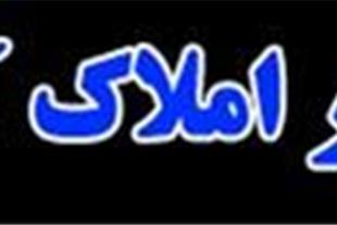 مشاور و آژانس املاک در لاهیجان