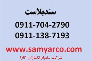 سندبلاست کرمان 09117042790