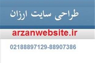 طراحی سایت ارزان