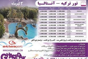 تور آنتالیا از مشهد- آژانس مسافرتی قاصدک مشهد