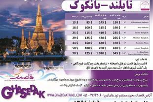 تور تایلند از مشهد- آژانس مسافرتی قاصدک