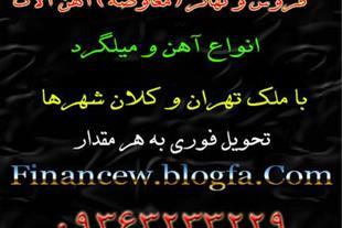 انواع  آهن آلات بروی  ملک مسکونی تهران
