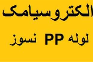 فروش و پخش لوله pp نسوز