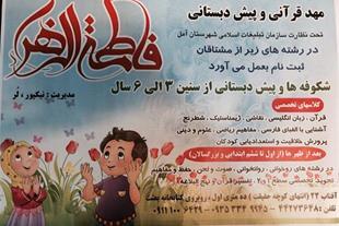 مهد کودک و پیش دبستانی فاطمه زهرا