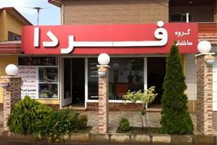 مشاوره خرید و فروش باغ زمین ویلا در منطقه سرخرود