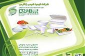 ظروف یکبار مصرف گیاهی ، ظروف یکبار مصرف رستورانی