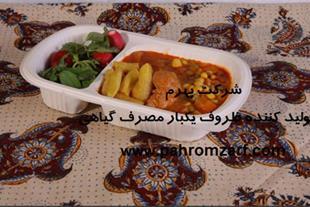 تولید و فروش ظروف یکبار مصرف گیاهی مخصوص رستوران